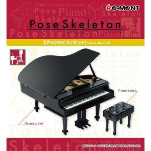 ポーズスケルトンアクセサリーグランドピアノセット