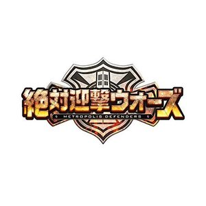PS3 絶対迎撃ウォーズ|arc-online