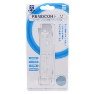 Wii リモコン保護フィルム(サイバーガジェット)|arc-online