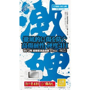 WiiU 超硬度液晶保護フィルム・激硬(サイバーガジェット)|arc-online