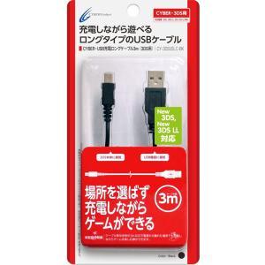 【新品】3DS USB充電ロングケーブル 3m(ブラック)【New3DS/LL対応】<サイバーガジェット>|arc-online