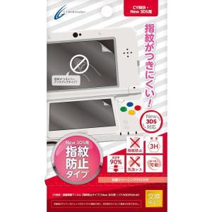 【新品】New3DS 液晶保護フィルム 指紋防止タイプ(New専用)(サイバーガジェット)|arc-online