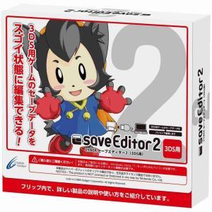 3DS セーブエディター2(3DS/3DSLL用)(サイバーガジェット)