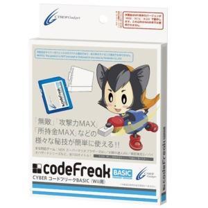 Wii コードフリーク BASIC(サイバーガジェット)|arc-online