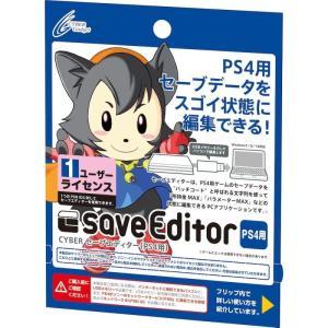 PS4 セーブエディター 1ユーザーライセンス(サイバーガジェット)