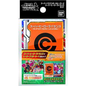 【新品】スーパードラゴンボールヒーローズ スーパーヒーローライセンスセット arc-online