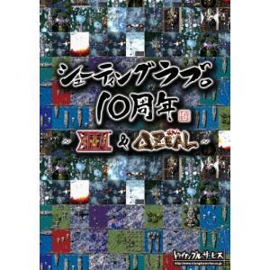 X360 シューティングラブ。10周年~XIIZEAL&デルタZEAL~|arc-online