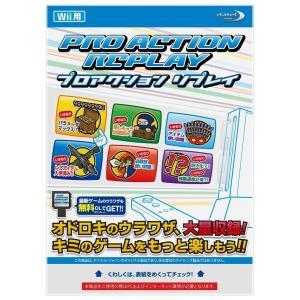 Wii プロアクションリプレイ|arc-online