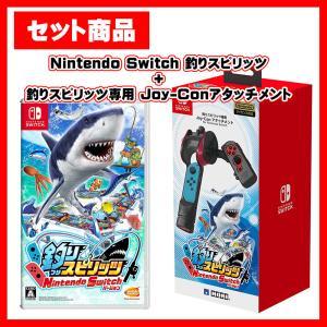 【セット】Switch 釣りスピリッツ + 専用 Joy-Conアタッチメント|arc-online