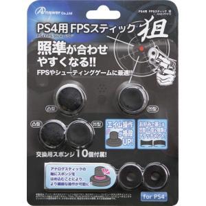 PS4 FPSスティック 狙(アンサー)|arc-online