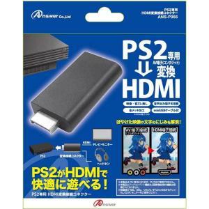 【新品】PS2 HDMI変換接続コネクター<アンサー>