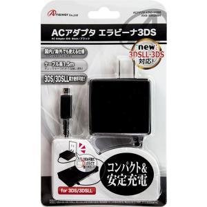 3DS ACアダプタ エラビーナ ブラック(3DS/3DS ...