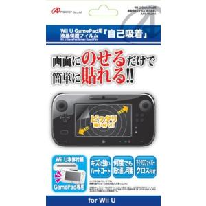WiiU 液晶保護フィルム 自己吸着(アンサー)|arc-online