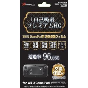 WiiU 液晶保護フィルム 自己吸着プレミアムHG(アンサー)|arc-online
