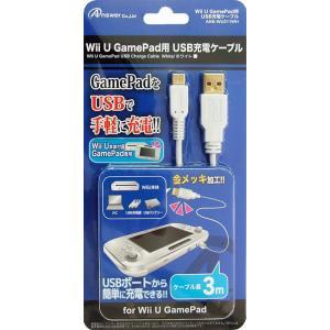 【新品】WiiU GamePad用 USB充電ケーブル(ホワイト)<アンサー>|arc-online