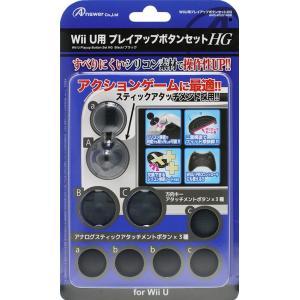 WiiU プレイアップボタンセットHG WiiU/WiiU PRO用 (ブラック)(アンサー)|arc-online