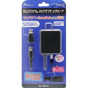 【新品】WiiU ACアダプタ エラビーナ WiiU GamePad/PROコン用 (ブラック)<アンサー>|arc-online