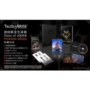 21/09/09発売(前日出荷) 【新品】【特典付】PS4 Tales of ARISE Premium edition|arc-online