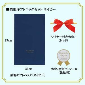 【ラッピング】梨地ギフトバッグセット(ネイビー) Mサイズ〔30×43cm〕 arc-online
