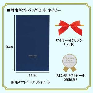 【ラッピング】梨地ギフトバッグセット ネイビー Lサイズ(44×66cm) arc-online