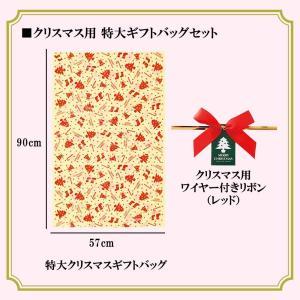【ラッピング】クリスマス用 特大ギフトバッグセット〔57×90cm〕 arc-online