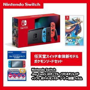 【任天堂スイッチ本体新型モデルポケモンソードセット】Nintendo Switch Joy-Con(...