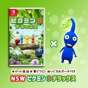 【セット】青ピクミン ぬいぐるみポーチ + Switch ピクミン3 デラックス|arc-online