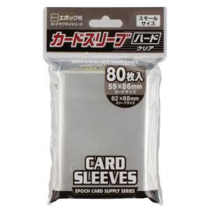 カードスリーブ 小型カードサイズ対応 ハード