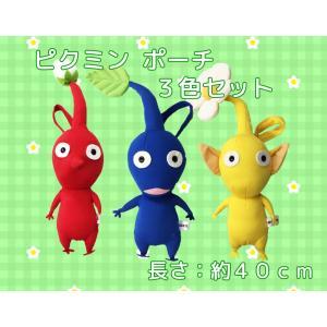 【セット】ピクミン ぬいぐるみポーチ 3色セット(赤・青・黄)|arc-online