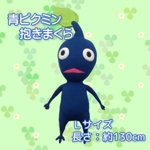 青ピクミン 抱きまくらL【ラッピング不可】|arc-online