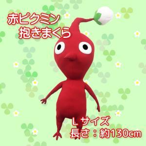 赤ピクミン 抱きまくらL【ラッピング不可】