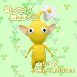 黄ピクミン 抱きまくらL【ラッピング不可】