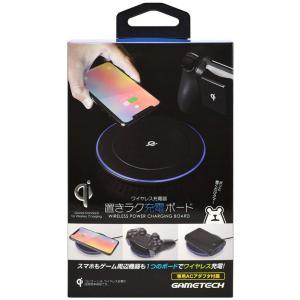 【新品】WPC Qi (V1.2) 認証取得のワイヤレス充電ボード 置きラク充電ボード|arc-online