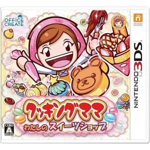 【新品】3DS クッキングママ:わたしのスイーツショップ|arc-online