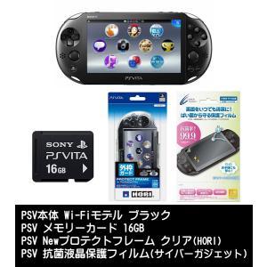 【セット】PSV 本体 Wi-Fiモデル ブラック+PSV メモリーカード16GB+Newプロテクトフレーム クリア+抗菌液晶保護フィルム arc-online