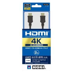 PS4 HDMIケーブル 4K対応 2m ブラック(HDMI...