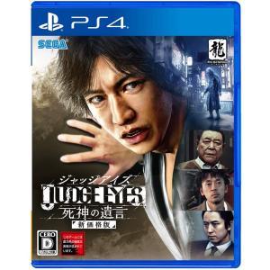 【新品】PS4 JUDGE EYES:死神の遺言(新価格版)|arc-online