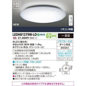 TOSHIBA LEDシーリングライト 調光タイプ リモコン同梱 ~8畳 昼白色 LEDH81379W-LD(ラッピング不可)|arc-online