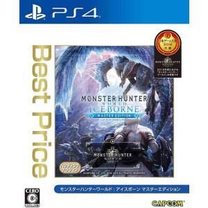【新品】PS4 モンスターハンターワールド:アイスボーン マスターエディション(Best Price)|arc-online
