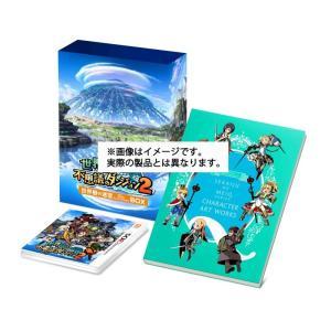 3DS 「世界樹と不思議のダンジョン2」世界樹の迷宮 10th Anniversary BOX|arc-online