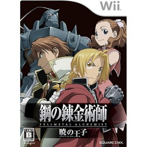 Wii 鋼の錬金術師 FULLMETAL ALCHEMIST -暁の王子-|arc-online