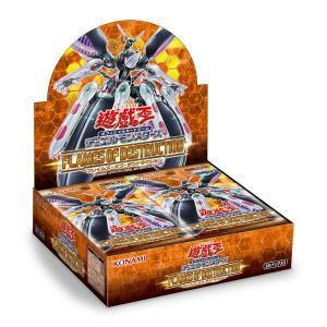 遊戯王デュエルモンスターズ FLAMES OF DESTRUCTION BOX(30パック入り)
