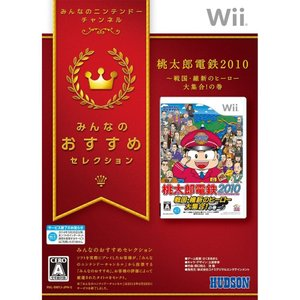 Wii おすすめS 桃太郎電鉄2010|arc-online
