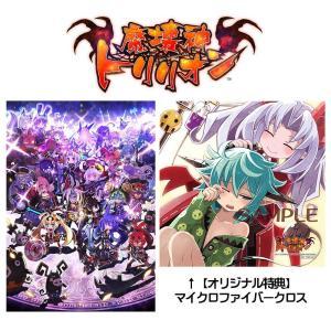 ★オリ特付き★PSV 魔壊神トリリオン arc-online