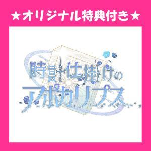 ★オリ特つき★【新品】【特典付】Switch 時計仕掛けのアポカリプス 限定版 arc-online