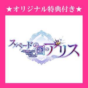 ★オリ特つき★【新品】Switch スペードの国のアリス 〜Wonderful White World〜<オトメイト>|arc-online