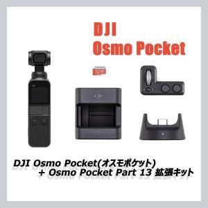【セット】DJI Osmo Pocket + Osmo Pocket Part 13 拡張キット|arc-online