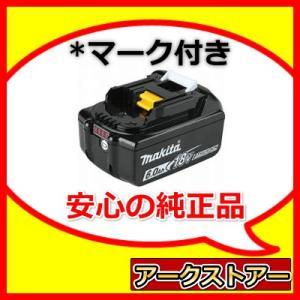 新品 マキタ/純正 BL1860B 18V 6.0Ah *マーク付 リチウムイオンバッテリー