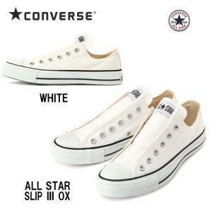 コンバース 限定モデル 22cm-25cm オールスター スリップ 3 OX ホワイト 白 Converse All Star Slip 3 OX White レディースサイズ スリッポン 紐なし 靴as|arc-store