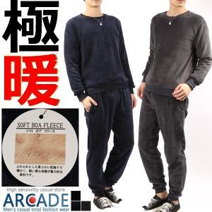 暖かい 暖ボア フリース 上下セット メンズ トレーナー スウェットパンツ パジャマ ルームウェア|arcade